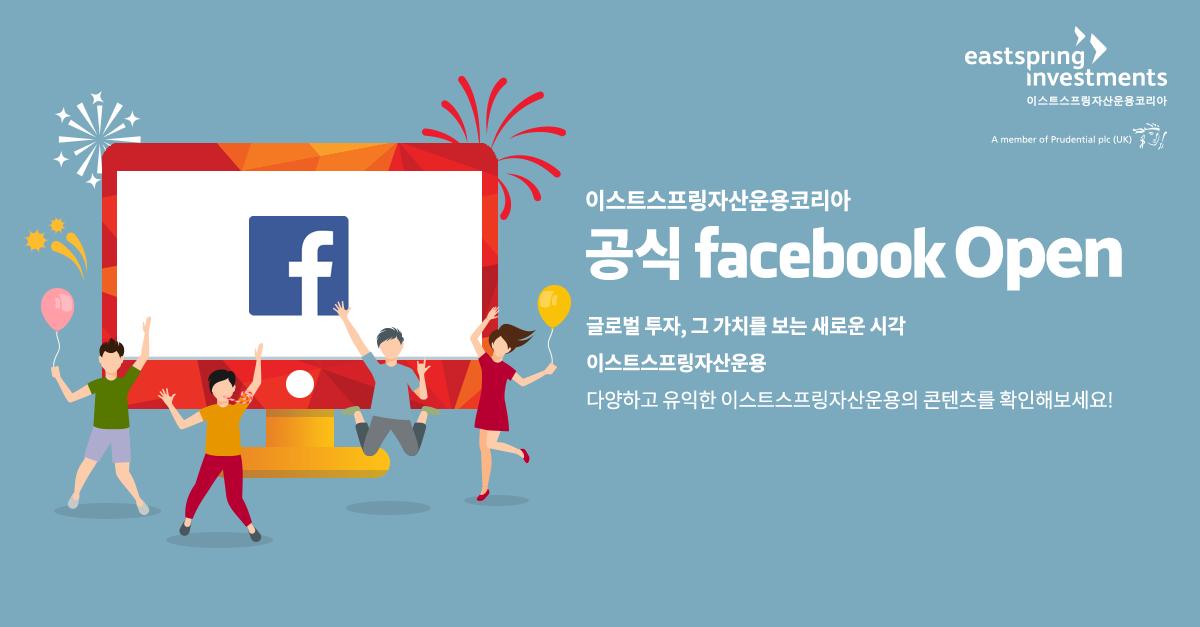 이스트스프링자산운용코리아 페이스북 오픈